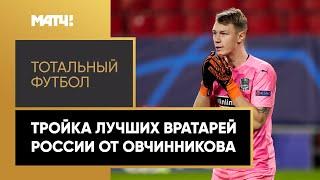 Тотальный футбол Сафонов играл бы в сборной Овчинников выбрал тройку лучших вратарей России