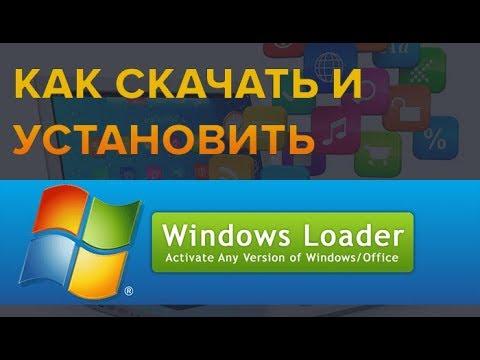 Как скачать и установить Windows 7 Loader (Виндовс лоадер)
