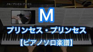 プリンセス・プリンセス「M」を耳コピで原曲のイメージを大切にしたピア...
