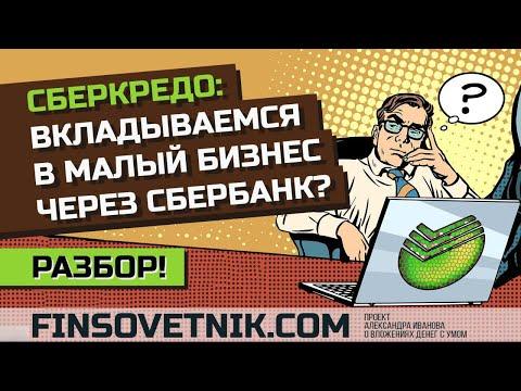 Сберкредо: инвестиции в малый бизнес от Сбербанка? Разбор сервиса!