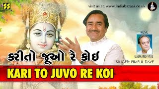 Kari to Juvo: Bhajan by Praful Dave | Music: Gaurang Vyas