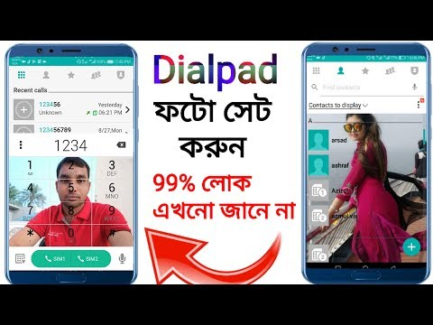 Dial Pad  আপনার ছবি বসান  | Amazing Dialpad Tricks | Dialpad Save Photo