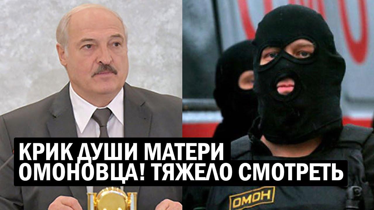 СРОЧНО! Беларусь В СЛЕЗАХ - мать ОМОНовца высказала ВСЁ! Лукашенко ДОВЁЛ народ - новости