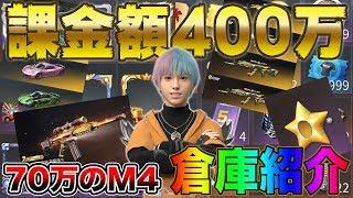 【荒野行動】70万円のM4A1を持ってる僕の倉庫を公開します