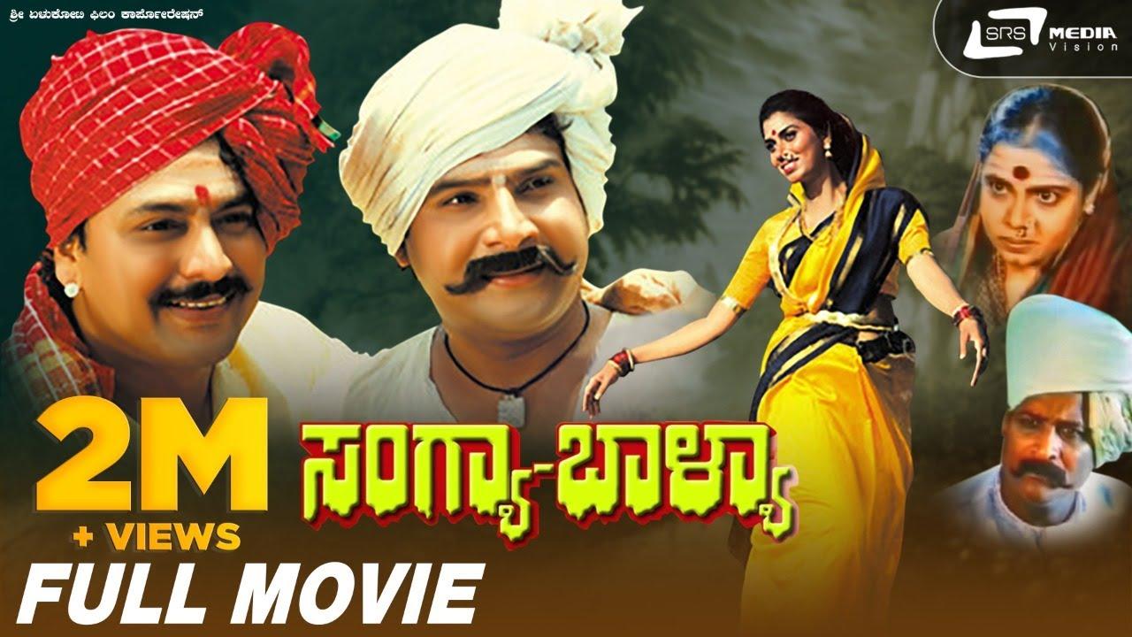 Sangya Balya – ಸಂಗ್ಯಾ ಬಾಳ್ಯಾ || Kannada Full HD Movie || Ramakrishna || Vijayakashi || Art Movie ||