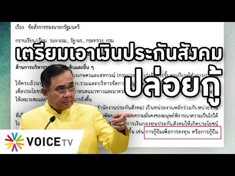 Overview - ประยุทธ์ยุ่งเงินประกันสังคม สั่งรัฐมนตรีปล่อยกู้ ไอเดียฟุ้งกระฉูด ไม่บอกเจ๊งทำไง