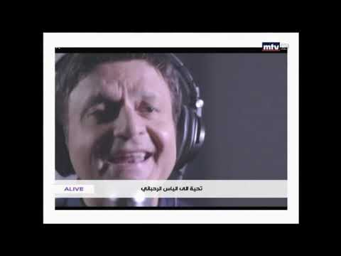 MTV Alive - Tribute To Elias Rahbani 18-4-2021 indir