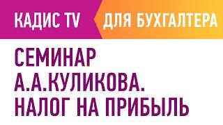 Налог на прибыль. Семинар А.А.Куликова