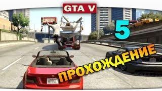 ч.05 Прохождение GTA 5 - Чёртава Яхта