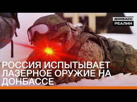 Россия испытывает лазерное