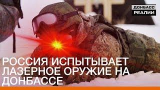 Россия испытывает лазерное оружие на Донбассе | Донбасc.Реалии