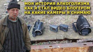Фото На какие камеры я снимаю и как алкоголик стал видео блогером.