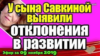 ДОМ 2 НОВОСТИ на 6 дней Раньше Эфира за 09  ноября  2019