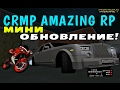 CRMP Amazing RolePlay - МИНИ ОБНОВЛЕНИЕ!#210