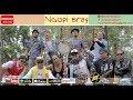 Sundanis X Happy Holiday, Oky & Bolin - Ngopi Bray Bandung