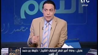 """شاهد.. الغيطي ينعى أمير قطر الأسبق.. ويؤكد لتميم: """"أخرتك سودة"""""""