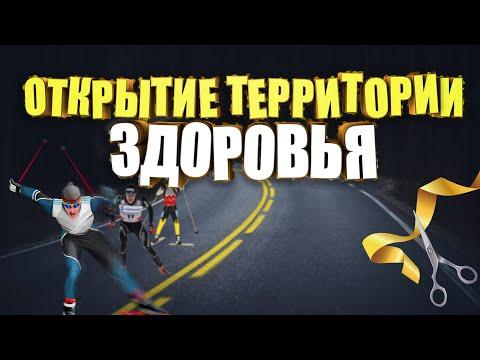 Открытие территории здоровья в Ряжске. Лыжероллерная трасса Ряжск.