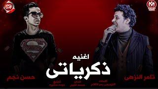 اغنيه | ذكرياتى - تامر النزهى - حسن نجم - اجدد مهرجانات شعبيات 2020 ( هتكسر التيك توك )