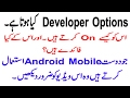 How to enable Developer Options on Android in Urdu/Hindi Easily On Any Android Phone