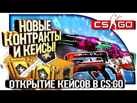 КРАФТ AK-47 NEON REVOLUTION И ROLL CAGE! - ОТКРЫТИЕ КЕЙСОВ В CS:GO!