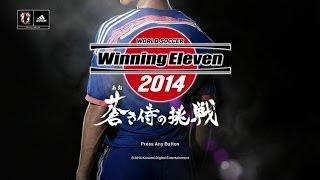 A POR LA J-LEAGUE | World Soccer Winning Eleven 2014 Aoki Samurai no Chousen