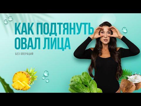Как подтянуть лицо без операции 💉 Упражнение для подтяжки овала лица