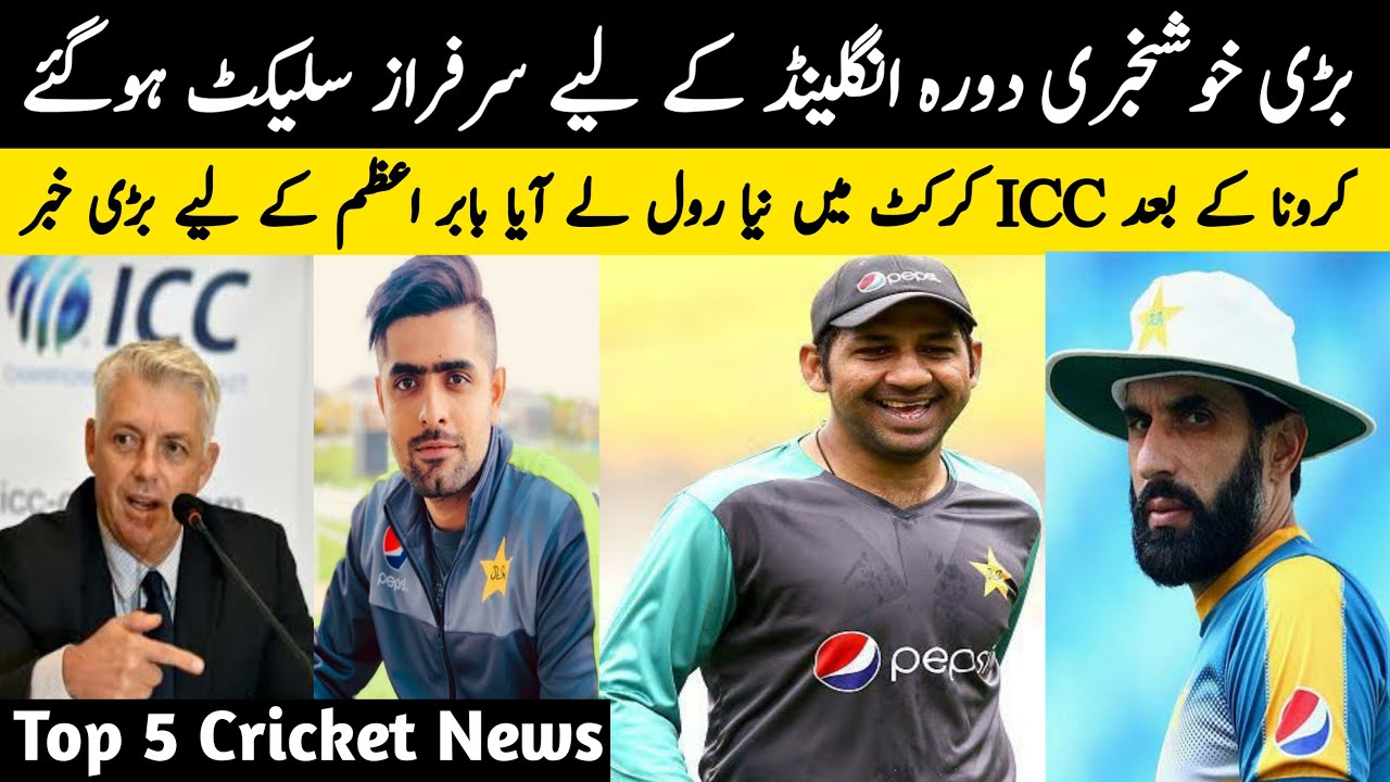 Download Misbah ul Haq Confirm Sarfraz Ahmed Selection For Tour Of England 2020 | Top 5 Cricket News