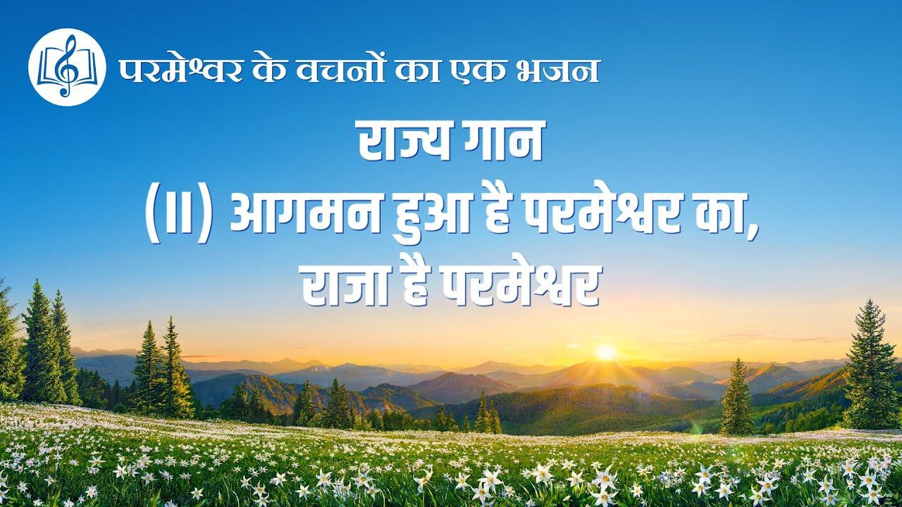 राज्य गान (II) आगमन हुआ है परमेश्वर का, राजा है परमेश्वर | Hindi Christian Song With Lyrics