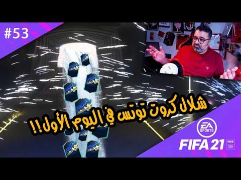 53 - الكل حوش باكاته لفريق الموسم 🔵 .. وفريق الموسم كان كريم مع الكل بما فيهم أنا 🤩   طريق المجد ٢١