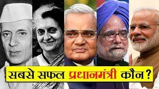 सबसे सफल प्रधानमंत्री कौन? All Prime Ministers Of India (1947-2019)