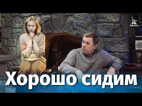 Хорошо сидим! (комедия, реж. Закиров Мунид, 1986 г.)