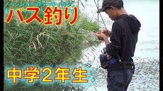 夕べが池でバス釣り(中学2年生) 山水康平 検索動画 7