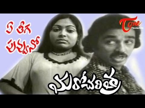 Maro charitra movie songs | ye teega puvvuno (sad) video song.