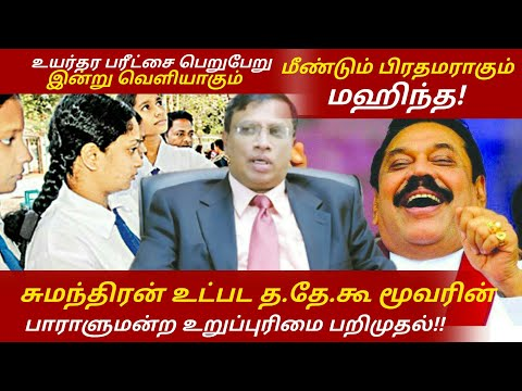 Mahintha Rajapaksha is Again Next Primeminister Tamil news srilanka. News1st tamil. Srilanka news1st