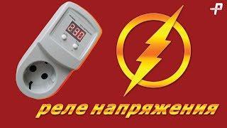Реле контроля напряжения HS Electro УКН-16р(10р) обзор, калибровка