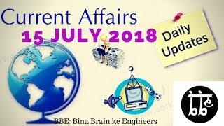 Daily News / Current Affairs 15 July 2018 for SSC, SBI PO and UPSC