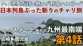 【第4話】やっと本当のスタート佐多岬にたどり着く![JAPAN CHARI JOURNEY 2021]〜鹿児島から北海道まで日本列島ぶった斬りチャリ旅!グッズ売上のみで日本を縦断する男を追え!〜
