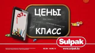 Цены КЛАСС! Планшеты в подарок от Sulpak(Хотите купить бытовую технику в Алматы ? Интернет магазин Сулпак поможет Вам. Выгодные цены. Официальная..., 2015-08-03T03:27:06.000Z)
