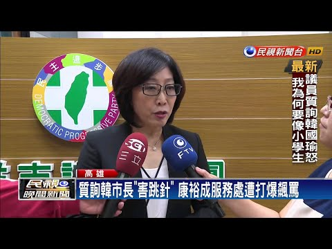 質詢韓市長太強硬? 康裕成服務處被打爆-民視新聞