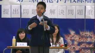 保良局主辦第二屆全港小學校際辯論賽初賽(九)