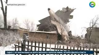 Катастрофа Boeing под Бишкеком   чистая ошибка пилота?
