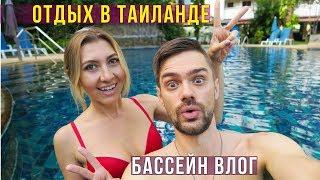 ОТДЫХ В ТАЙЛАНДЕ 2017 - БАССЕЙН ВЛОГ, МОИ КУПАЛЬНИКИ, КОПТЕР