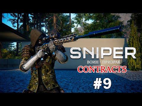 Sniper Ghost Warrior Contracts Прохождение #9 ➤ Санек Петрошенко и Доржиев Последняя встреча