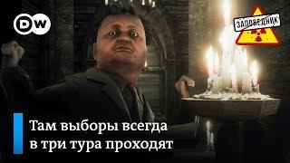 Порошенко vs Тимошенко – дешевый газ, безвиз и военное положение – 'Заповедник', выпуск 54, сюжет 1