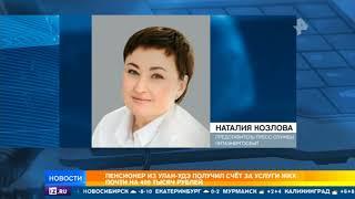 В Улан-Удэ энергетическая компания поставила пенсионера на счетчик