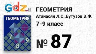 № 87- Геометрия 7-9 класс Атанасян