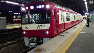 京急N1000形1217編成(1774H)特急三崎口行き