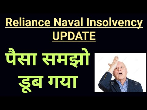 Reliance Naval Insolvency   UPDATE ।पैसा समझो डूब गया