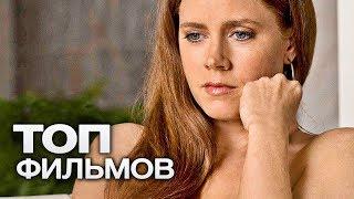 10 ФИЛЬМОВ С УЧАСТИЕМ ЭМИ АДАМС!