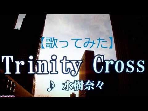 【歌ってみた】Trinity Cross/水樹奈々